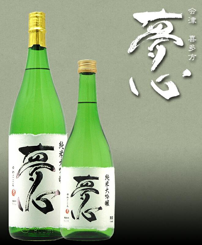 yumegokoro