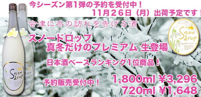 プレミアム生snowdrop