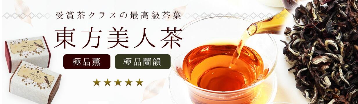 ハイクオリティ台湾茶 東方美人茶