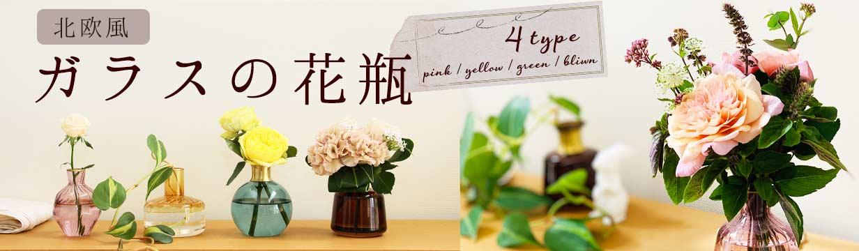 北欧風のフラワーベース 4タイプ ブーケ生花を飾っていろどりのあるお部屋に♪