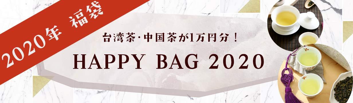 梅花さんちのHappy Bag 2020