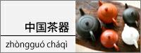 中国茶器・お茶の水筒