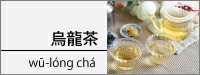 烏龍茶・青茶・鳳凰単叢・岩茶