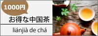 1000円&送料込みのお得な中国茶