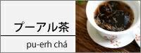 プーアル茶・中国紅茶