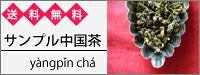 お試し中国茶を100円から