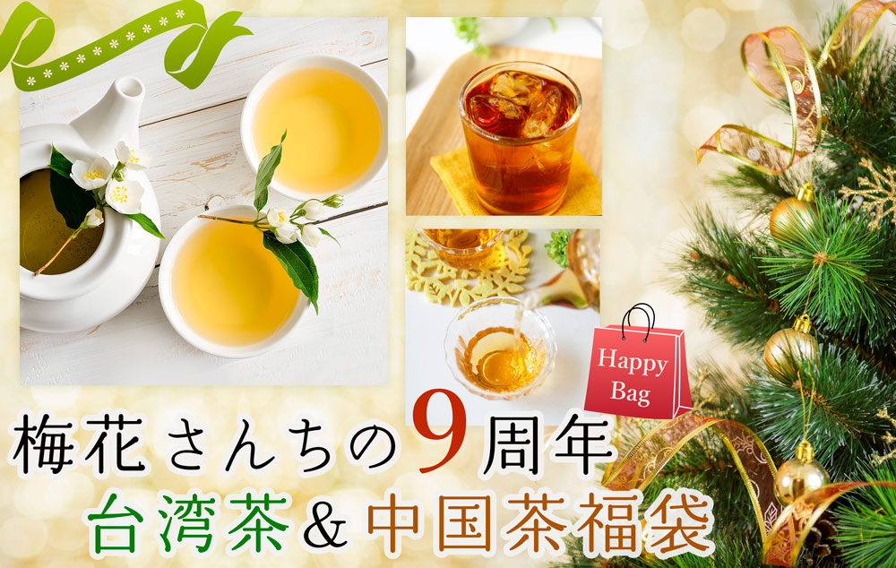 台湾茶と中国茶、お菓子の福袋