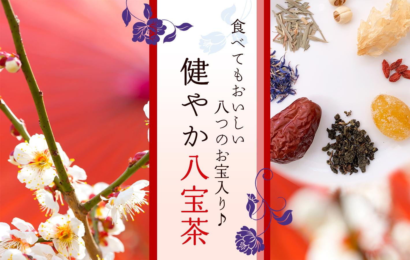 台湾茶の福袋 / 毎月変わるよ!季節をお届け