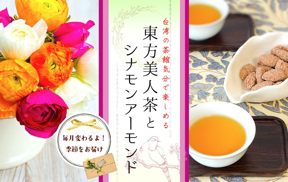 台湾茶のお楽しみ袋 / 毎月変わるよ!季節をお届け