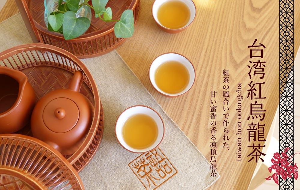 まるで紅茶のような味わいの紅烏龍茶