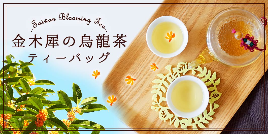 金木犀の香る花茶ティーバッグ♪
