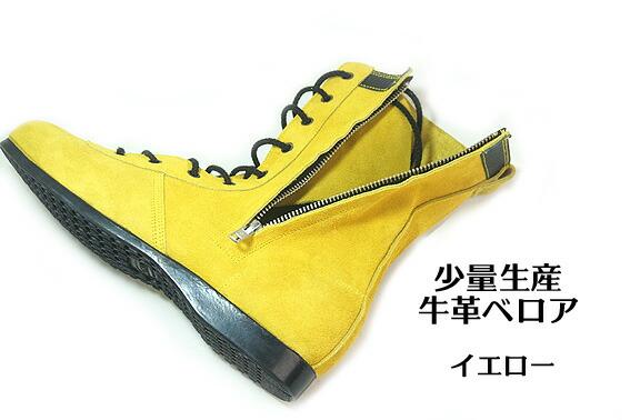 青木 限定 安全靴