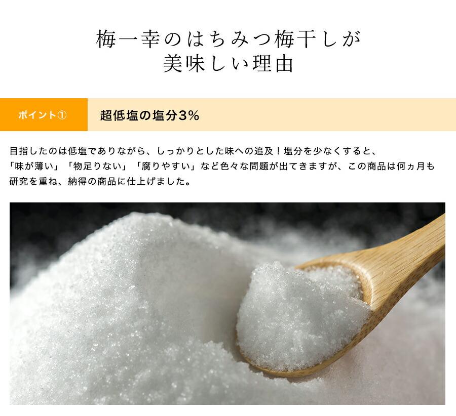 ポイント1.超低塩の塩分3%