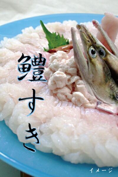 淡路島 天然鱧 はもすき イメージ
