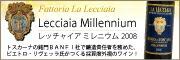 レッチャイア ミレニウム[2008]750ml