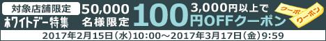 ホワイトデー特集!100円OFF限定クーポン