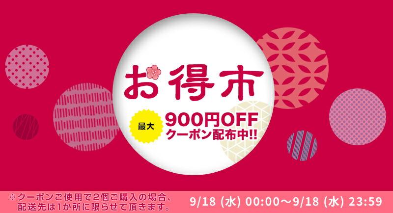8のつく日はお得市!最大900円OFFクーポン配布中!!