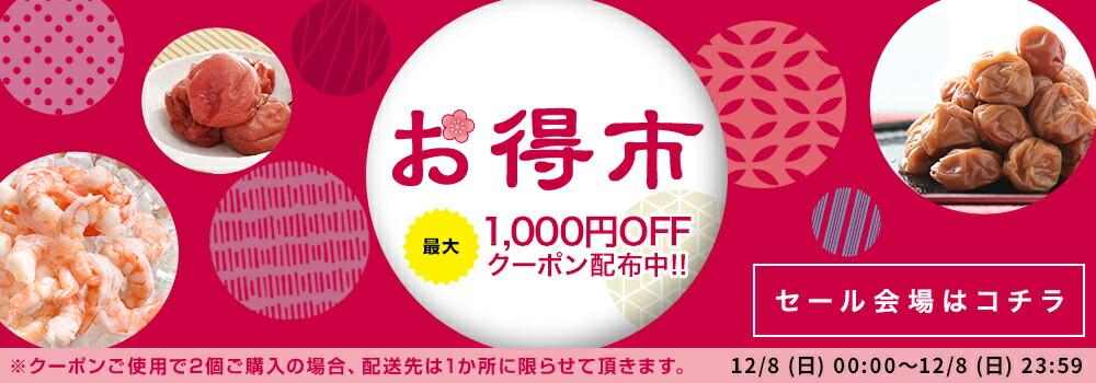 最大1000円OFFクーポン配布中!!