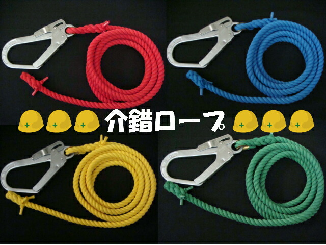 介錯ロープ
