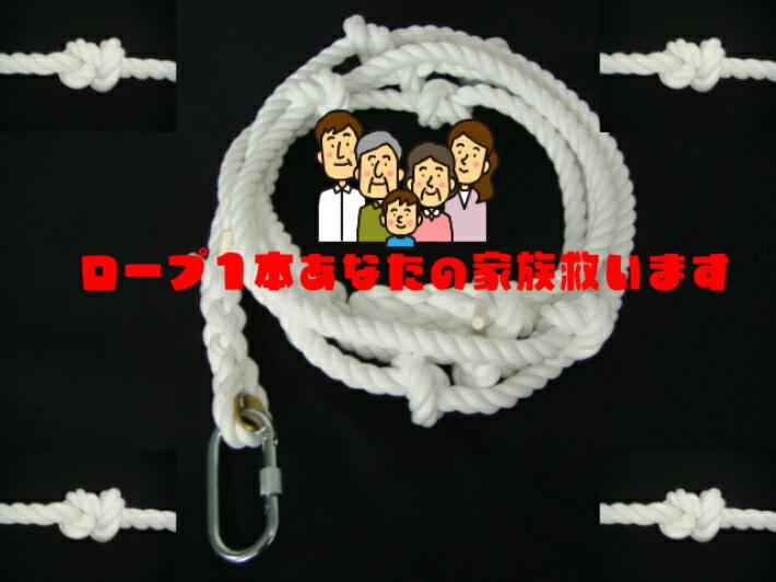簡易避難ロープ