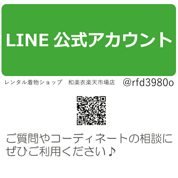 LINE@のご案内