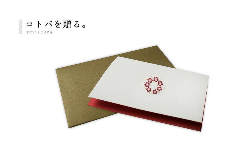梅酒屋 メッセージカード