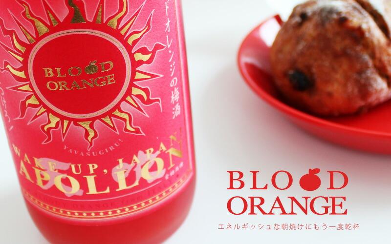 アポロン ブラッドオレンジ梅酒