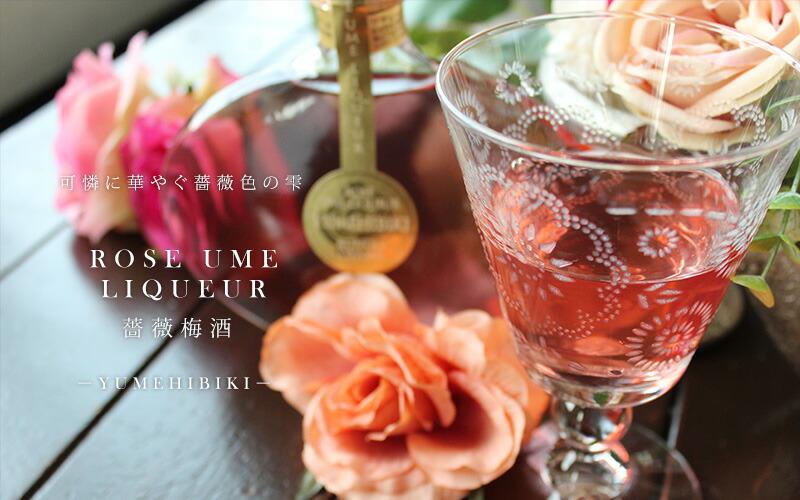 ROSE UME LIQUEUR 薔薇梅酒 −YUMEHIBIKI−