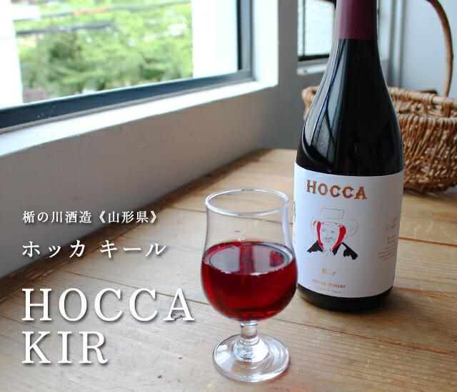 HOCCA KIR (ホッカ キール)