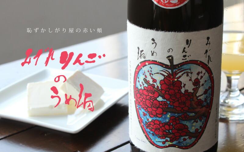大信州のみぞれりんごの梅酒