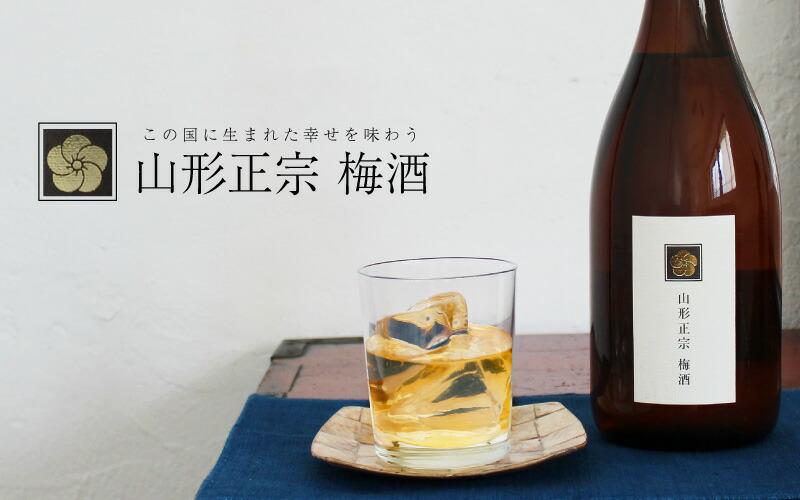 山形正宗 梅酒