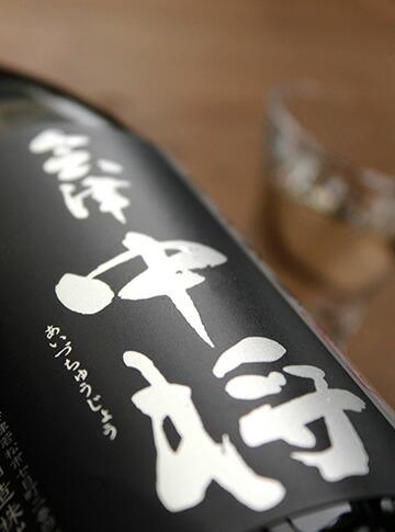 会津中将 純米吟醸 夢の香