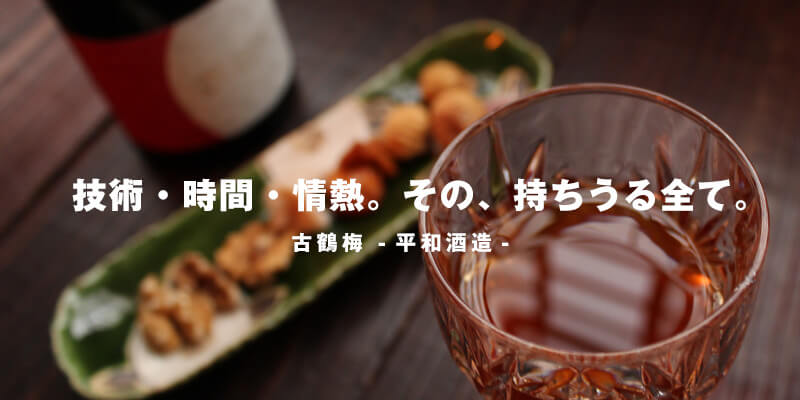古鶴梅 720ml【平和酒造/和歌山県】
