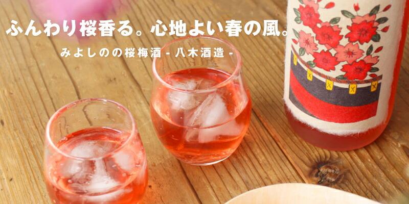 みよしのの桜梅酒