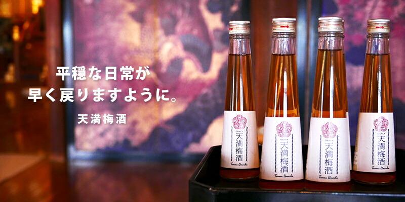 天満梅酒 200ml [河内ワイン]