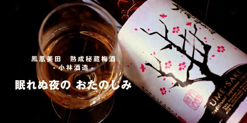 鳳凰美田 熟成秘蔵梅酒 720ml【小林酒造/栃木県】