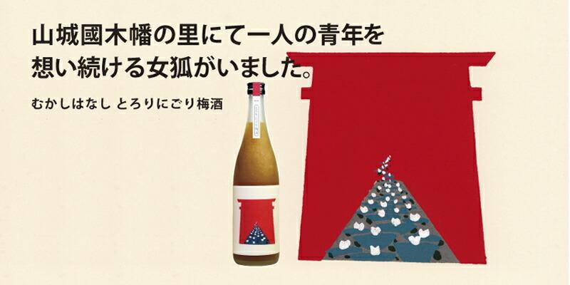 むかしはなし とろりにごり梅酒 720ml【室町酒造/岡山県】
