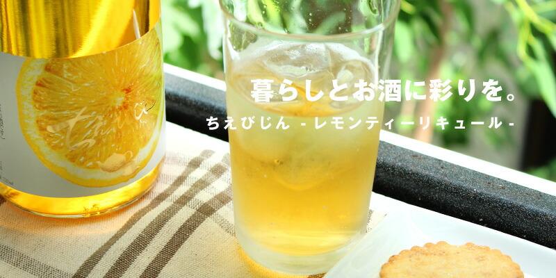 ちえびじん レモンティー リキュール【丸石醸造/愛知県】