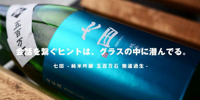 七田 純米吟醸 五百万石 50 無濾過生