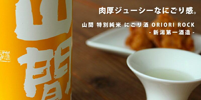 山間12号 特別純米 にごり酒 ORIORI ROCK (黄ラベル)  1800ml