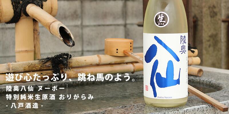 陸奥八仙 ヌーボー 特別純米生原酒 おりがらみ 720ml [八戸酒造]