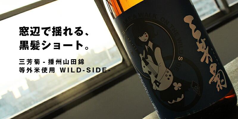 三芳菊 播州山田錦 等外米使用 WILD-SIDE