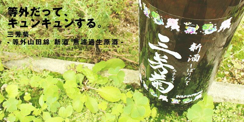 三芳菊 等外山田錦 新酒 無濾過生原酒