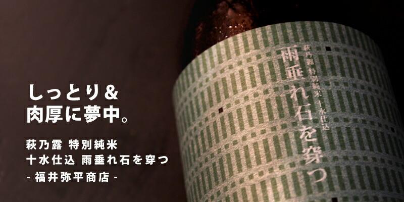 萩乃露 特別純米 十水仕込 雨垂れ石を穿つ 300ml [福井弥平商店]