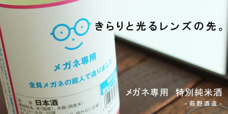 メガネ専用 特別純米酒 1800ml [萩野酒造]
