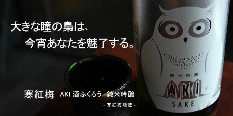 寒紅梅 AKI酒ふくろう