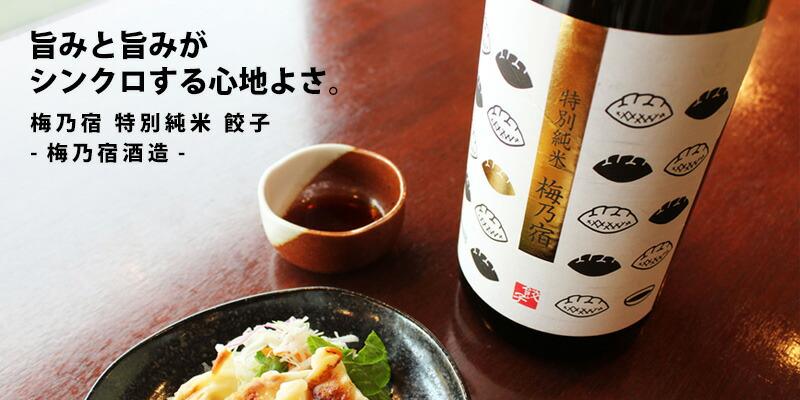 梅乃宿 特別純米 餃子