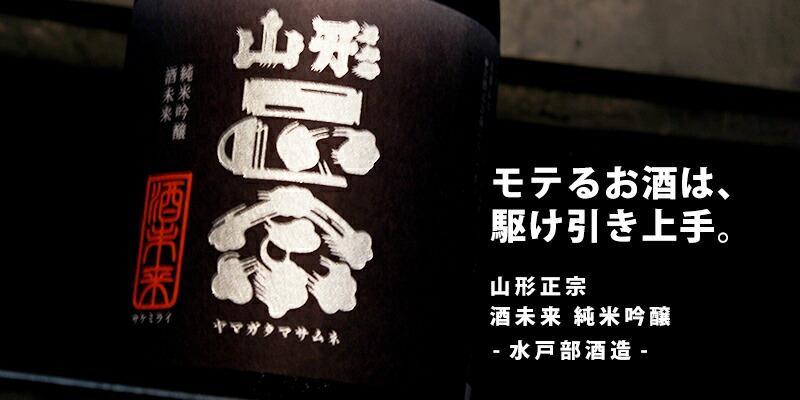 山形正宗 酒未来 純米吟醸 720ml [水戸部酒造]