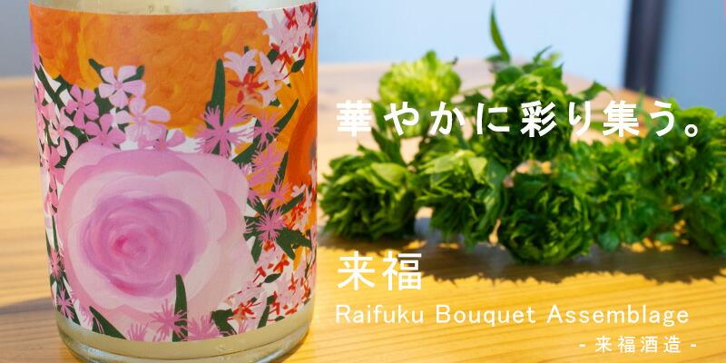 来福 Raifuku Bouquet Assemblage