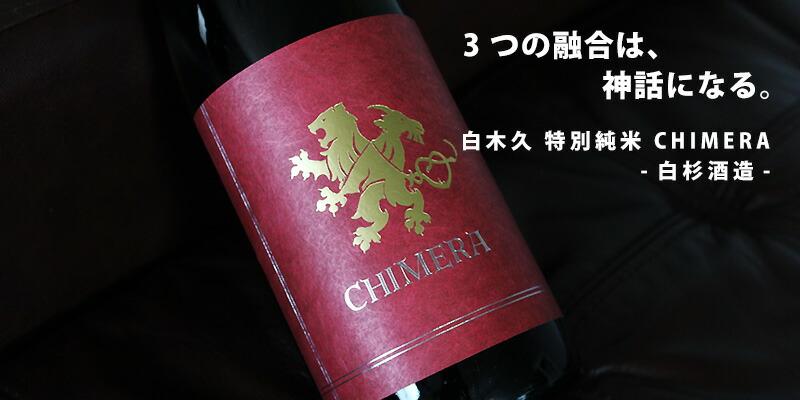 白木久 特別純米 CHIMERA